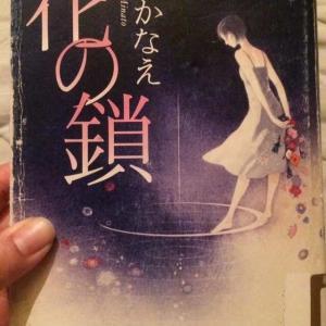 本日本「花の鎖」「世界遺産になった食文化 フランス料理」