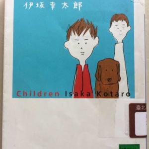 本日本「チルドレン」伊坂幸太郎&「ラットマン」道尾秀介