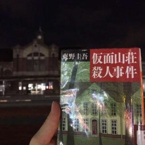 本日本「仮面山荘殺人事件」東野圭吾
