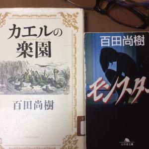 本日本「カエルの楽園」「モンスター」