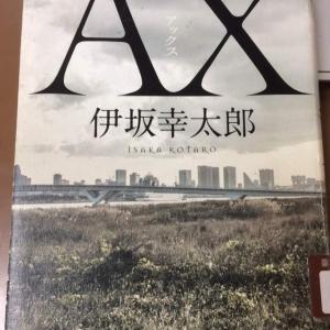 本日本「AX」「未来」「聖い夜の中で」
