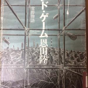 本日本「エンドゲーム」「怒りの樹精」