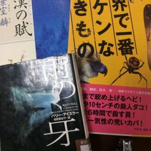 本日本「雨の牙」「銀漢の賦」