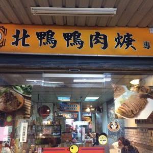 烏來老街と新店付近で食べたモノ