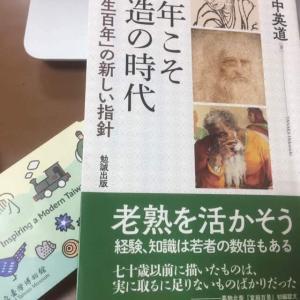 本日おすすめ本「老年こそ創造の時代」「東京大学資料科学家」etc読書の秋