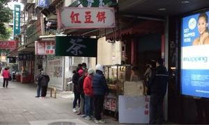 台北西門駅から徒歩20分(南機場夜市)の紅豆餅