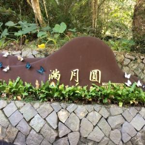 コーヒー飲んで滿月圓國家森林遊樂區に行こう