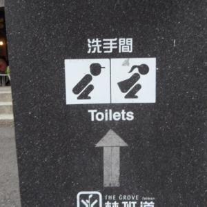 台北散策中に見つけた面白い日本語/笑ろたトイレマーク