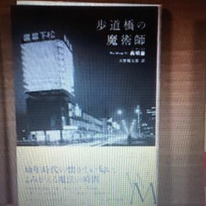 本日おすすめ本「歩道橋の魔術師」アメトーク読書芸人でが紹介された友人の本&「天啓を受けた者ども」「紫嵐」