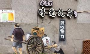 【台北】世界遺産に登録なるか?!裏路地アート