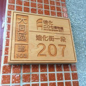 【台北:北門駅】迪化街207博物館