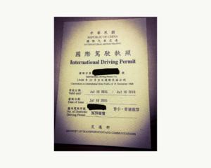 台湾で国際免許証を取得した話