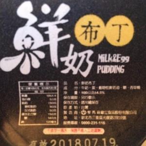 【台湾:スイーツ】台湾で買える真真正正的プリン&スイーツ事情