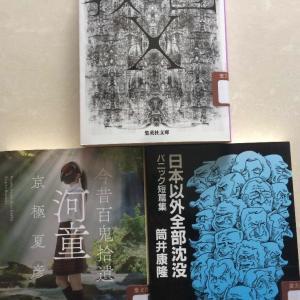 本日おすすめ本「教団X」「河童」「日本以外全部沈没」