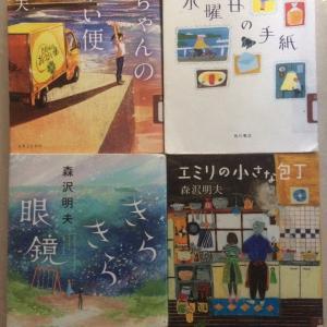 森沢明夫おすすめ4冊「水曜日の手紙」「エミリの小さい包丁」「たまちゃんのおつかい便」