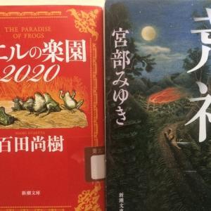 本日おすすめ本 宮部みゆき「荒神」&百田尚樹「カエルの楽園2020」