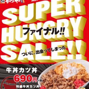 【かつや】いよいよファイナル!SUPER HUNGRY SALE!ついに、出会ってしまった
