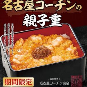 【なか卯】純鶏!名古屋コーチンの親子十重!