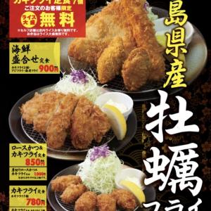【松乃屋】【松のや】広島県産の旨味たっぷり!カキフライ定食新発売!