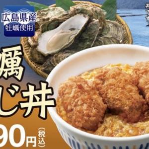【なか卯】ボリュームたっぷり!さっくり衣でフライド!牡蠣とじ丼!