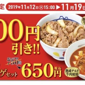 【松屋】1週間限定!今だけお得の100円引き!キムチチゲセット!