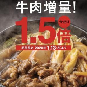 【やよい軒】肉増量!1.5倍!のすき焼き定食! 期間限定!