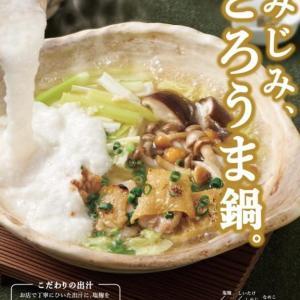 【大戸屋】鍋の季節です!しみじみ、あつあつ!2種類の鍋を発売中です!