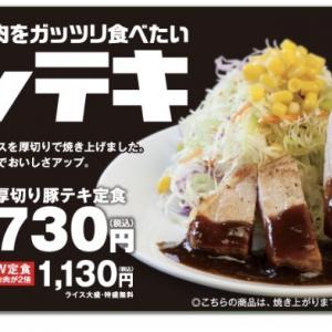 【松屋】ぶあついお肉をガッツリ!肉らしいほど肉肉しい!松屋のトンテキ!!