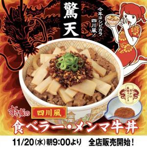 【すき家】今年はシビカラ!四川風! 「食べラー・メンマ牛丼」が進化して登場!