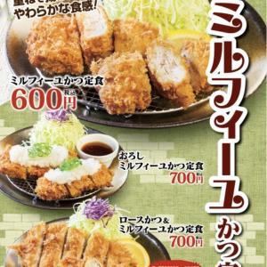 【松のや】【松乃屋】やわらか!ジューシーな食感!ミルフィーユです!