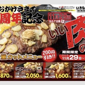 【いきなり!ステーキ】11月29日はいい肉の日!!!7日間!