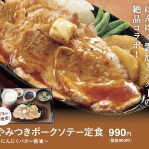 【やよい軒】カットステーキにポークソテー!!