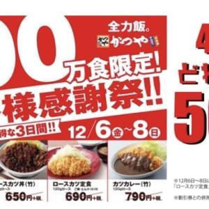 【かつや】100万食限定!お客様感謝祭!3日間限定500円です!