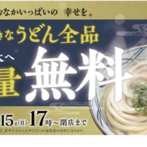 【丸亀製麺】5日間限定!寒い夜に おなかいっぱいの 幸せを! お好きなうどん全品 「並」から「大」への 麺増量無料!