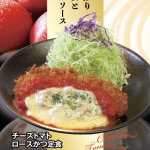 【松乃屋】【松のや】たっぷりチーズとトマトソース!