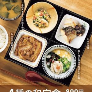 【やよい軒】和食の新発売!小松菜、牛肉、サバに蒸し鶏!