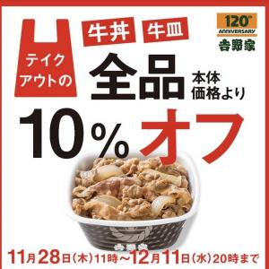 【吉野家】テイクアウトが全品10%オフ!