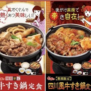 【すき家】冬の定番!牛すき鍋!