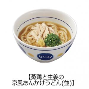 【なか卯】寒い季節にぴったり!蒸鶏と生姜の京風あんかけうどん!