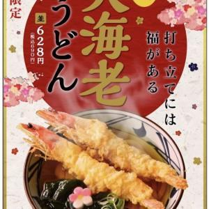 【丸亀製麺】年末年始限定!本日から!「寿」大海老うどん!
