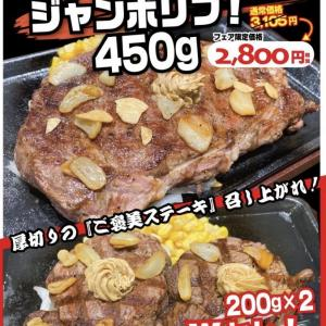 【いきなり!ステーキ】ジャンボステーキフェア開催!1/13まで!