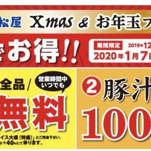 【松屋】Xmas&お年玉フェア!やってます!Wでお得!