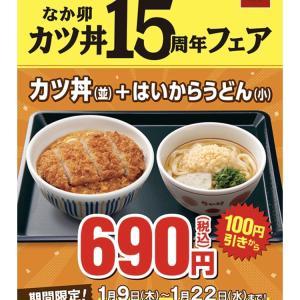 【なか卯】カツ丼15周年フェア!100円引きから!1月22日まで!