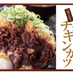【かつや】丼か定食か?!期間限定!コク深味噌だれ×ジューシーチキンカツ!