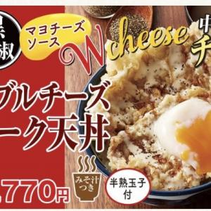 【天丼てんや】てんや初!WCheeseチーズイン!発売中!