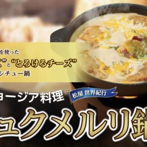 【松屋】松屋でジョージア料理!ホワイトシチュー鍋!