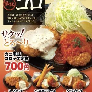【松乃屋】【松のや】サクッ!とろ~り「カニ風味コロッケ」新発売!