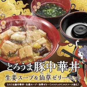 【すき家】アツアツのとろける一撃!とろうま豚中華丼!