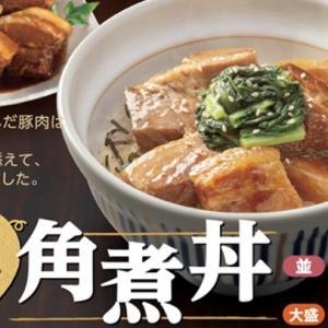 【なか卯】3時間以上煮込んだ豚肉はトロっと!豚角煮丼!