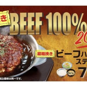 """【松屋】""""超粗挽き""""ビーフハンバーグステーキ定食新発売!ビーフ100%!"""